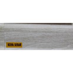 Плинтус пластиковый Ясень белый 22 х 55 х 2500
