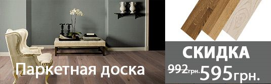 Доска 595грн